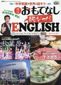 週刊 おもてなし純ジャパENGLISH 4号