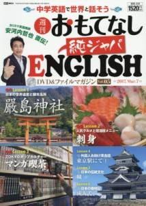 週刊 おもてなし純ジャパENGLISH 5号
