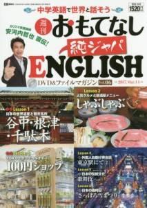 週刊 おもてなし純ジャパENGLISH 6号