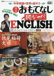 週刊 おもてなし純ジャパENGLISH 7号