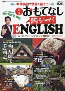 週刊 おもてなし純ジャパENGLISH 8号