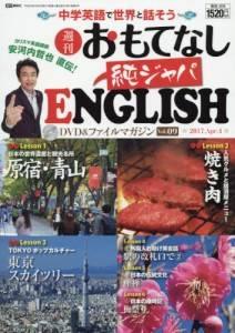 週刊 おもてなし純ジャパENGLISH 9号