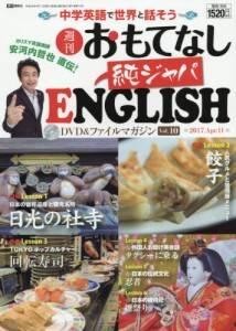 週刊 おもてなし純ジャパENGLISH 10号