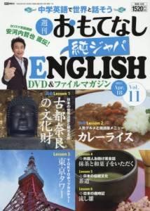 週刊 おもてなし純ジャパENGLISH 11号