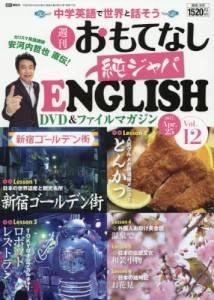 週刊 おもてなし純ジャパENGLISH 12号