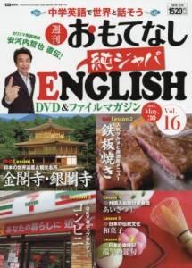 週刊 おもてなし純ジャパENGLISH 16号