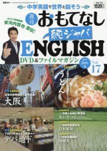 週刊 おもてなし純ジャパENGLISH 17号