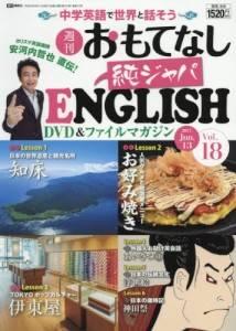週刊 おもてなし純ジャパENGLISH 18号