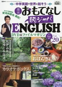 週刊 おもてなし純ジャパENGLISH 20号