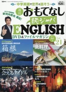 週刊 おもてなし純ジャパENGLISH 21号