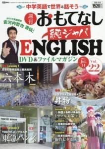週刊 おもてなし純ジャパENGLISH 22号