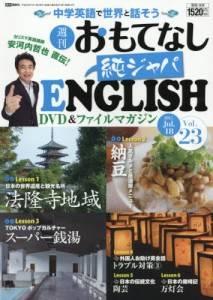 週刊 おもてなし純ジャパENGLISH 23号