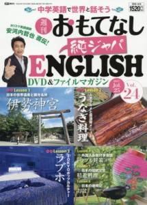 週刊 おもてなし純ジャパENGLISH 24号