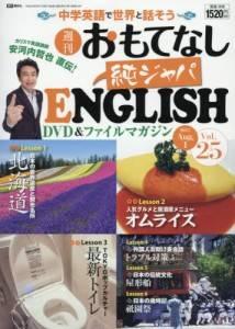 週刊 おもてなし純ジャパENGLISH 25号