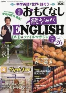 週刊 おもてなし純ジャパENGLISH 26号
