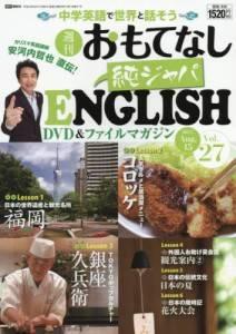 週刊 おもてなし純ジャパENGLISH 27号