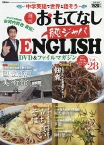 週刊 おもてなし純ジャパENGLISH 28号