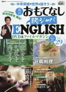 週刊 おもてなし純ジャパENGLISH 29号