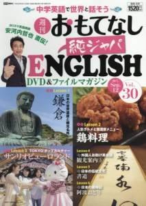 週刊 おもてなし純ジャパENGLISH 30号