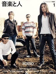 音楽と人 2005年01月号 ROSSO