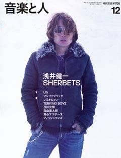 音楽と人 2005年12月号 浅井 健一
