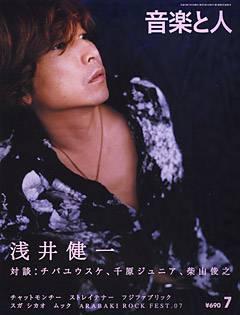 音楽と人 2007年07月号 浅井健一