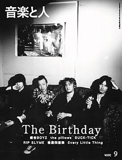 音楽と人 2007年09月号 The Birthday