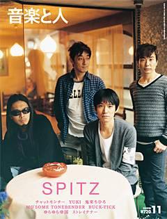 音楽と人 2007年11月号 スピッツ