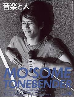 音楽と人 2008年10月号 MO'SOME TONEB