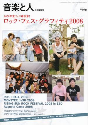 音楽と人 2008年11月号増刊 ロック・フェス2008