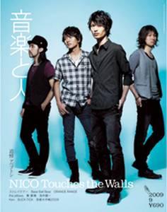 音楽と人 2009年09月号 NICO Touches the Walls