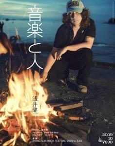 音楽と人 2009年10月号 浅井健一KREVA