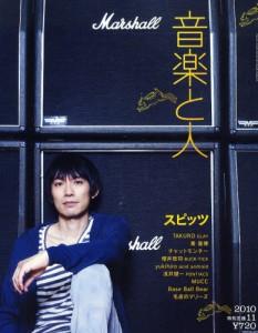 音楽と人 2010年11月号 スピッツ