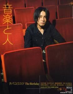 音楽と人 2011年03月号 チバユウスケ(The Bi