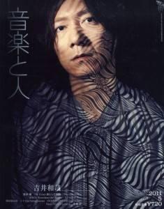 音楽と人 2011年05月号 吉井和哉 「孤独にみたされ