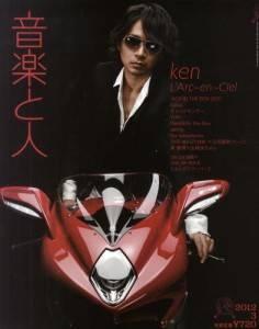 音楽と人 2012年03月号 表紙:ken(L'Arc〜