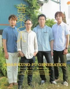 音楽と人 2012年10月号 アジアンカンフージェネレー