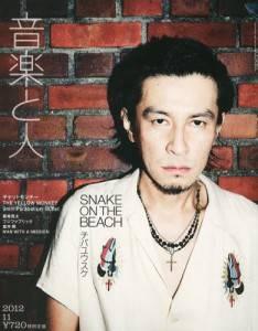 音楽と人 2012年11月号 チバユウスケ