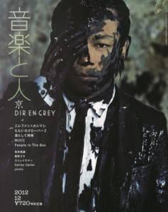 音楽と人 2012年12月号 京(DIR EN GREY