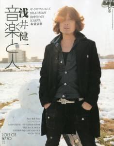 音楽と人 2013年03月号 浅井健一 心でみたもの