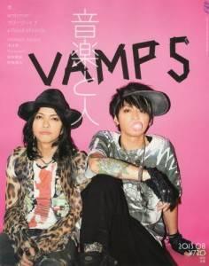 音楽と人 2013年08月号 VAMPS 夢を追う旅