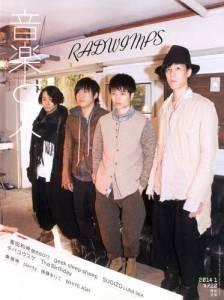 音楽と人 2014年01月号 RADWIMPS