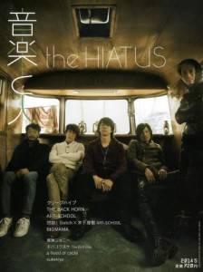 音楽と人 2014年05月号 the HIATUS
