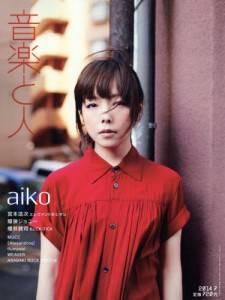 音楽と人 2014年07月号 aiko 「泡のような愛」
