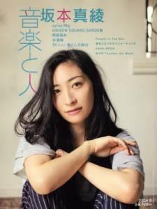音楽と人 2014年09月号 坂本真綾 「ずっと探してい