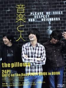 音楽と人 2014年10月号 the pillows
