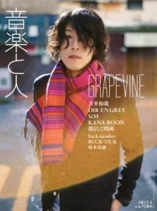 音楽と人 2015年02月号 GRAPEVINE