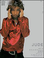 音楽と人 2002年11月号