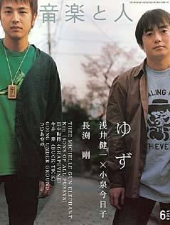 音楽と人 2003年06月号