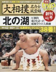 大相撲名力士風雲録 1号
